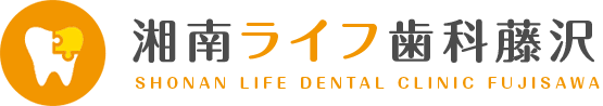 湘南ライフ歯科 SHONAN LIFE DENTAL CLINIC
